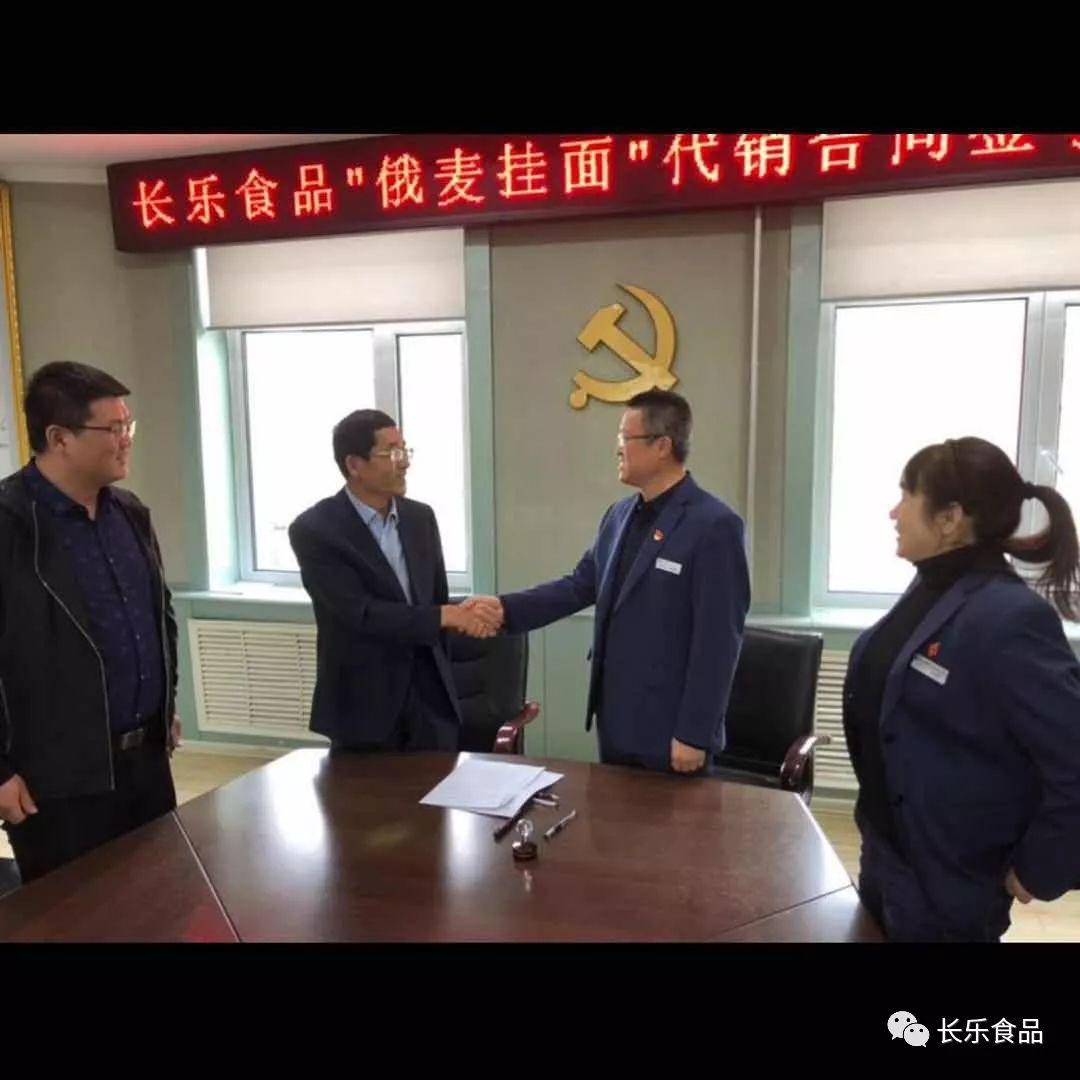 长乐食品与龙江网络强强联手,开启战略合作